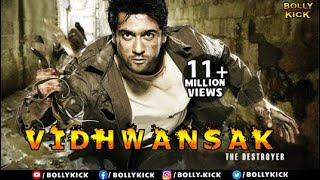 Vidhwanshak The Destroyer South Dubbed Hindi Movies 2014