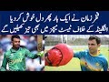 Fakhar Zaman telling about his batting style in test cricket