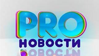 """PRO Новости. Кастинг в мюзикл """"Граф Орлов"""""""