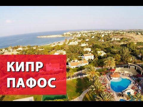 Кипр Пафос Paphos , отель и набережная