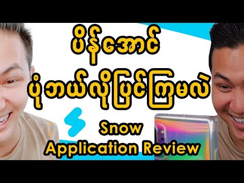 Funny Snow Application Review