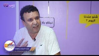 الفنان رشيد برياح يخرج عن صمته و يفجرها حول خلافه مع الستاتي بعد حملة التضامن مع ميمون الوجدي | زووم