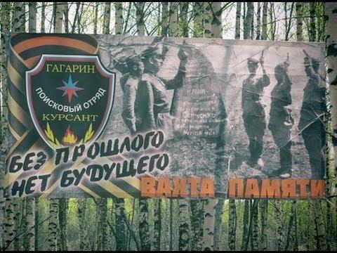 Вахта Памяти 2014