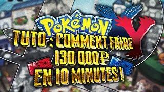Pokémon X Et Y : Guide De Comment Faire De L'argent