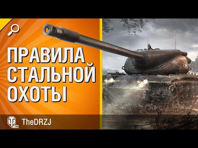 Правила Стальной Охоты - от TheDRZJ [World of Tank