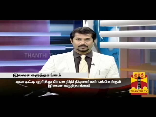 LAABAM 20.02.2014 THANTHI TV