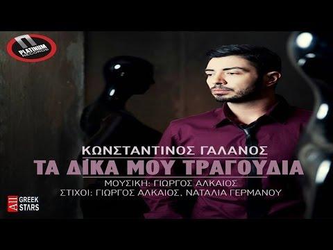 Ta Dika Mou Tragoudia ~ Konstantinos Galanos | New Single 2014