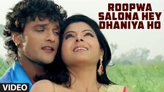 Roopwa Salona Hey Dhaniya Ho (Bhojpuri Full Video Song