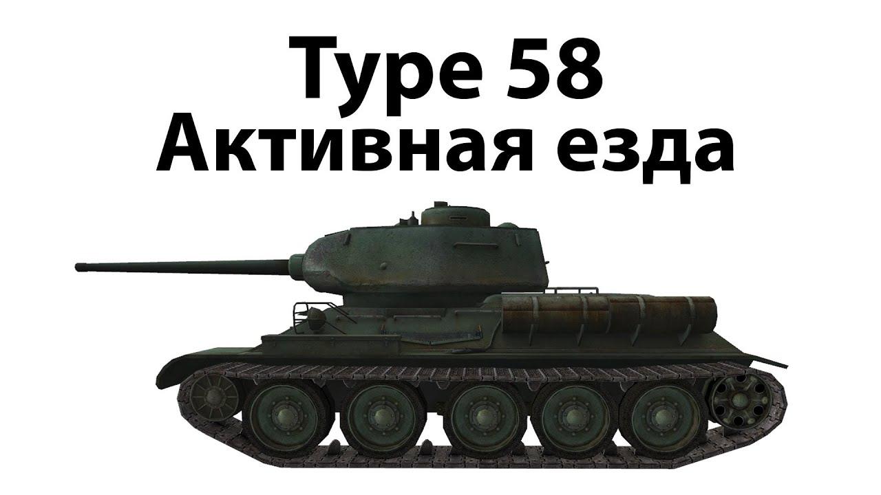 Type 58 - Активная езда
