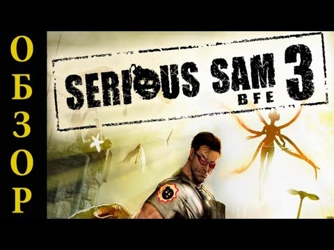 Serious Sam 3: BFE - Видео-обзор