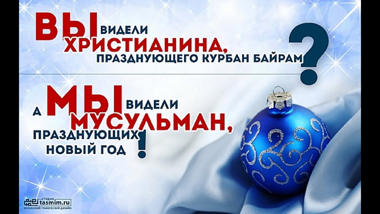 Новый год не наш праздник в исламе