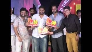 Bichagadu Movie 50 Days Celebrations