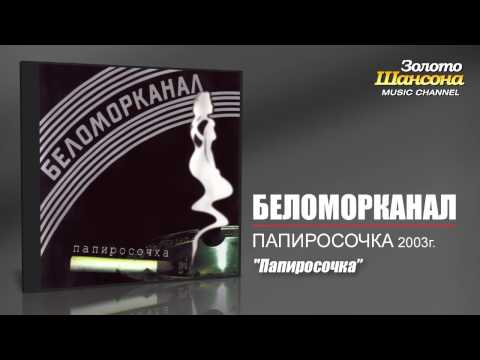 Смотреть клип Беломорканал - Папиросочка