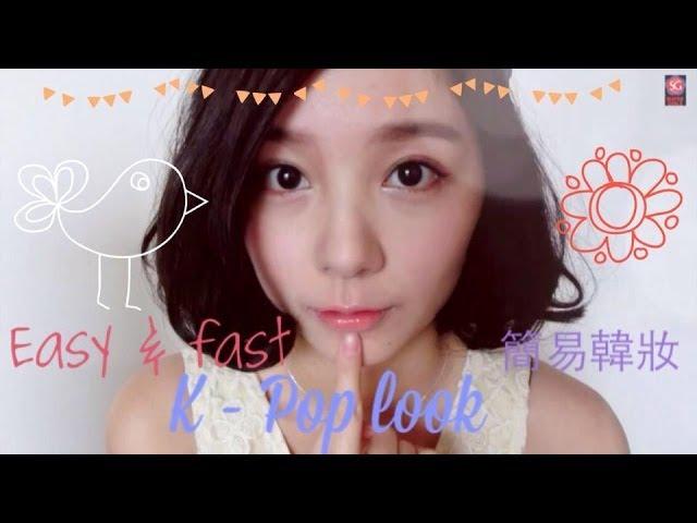 HK Super Girls Heidi 李靜儀 最愛的簡易韓式妝