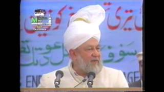 Address to Jalsa Salana Germany, 12 September 1993.