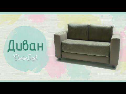 Как сделать диван для кукол ютуб