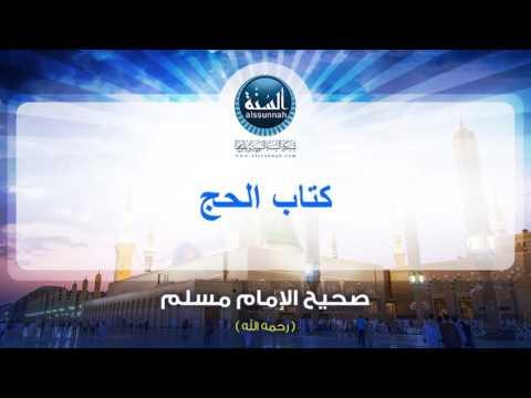 أول كتاب الحج وحتى كتاب بابا بيان عدد عمرات النبي