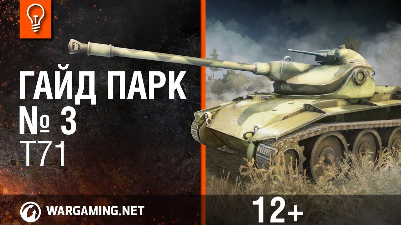 World of Tanks. Гайд Парк - T71.