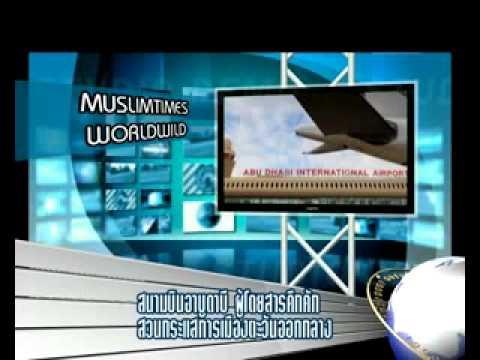 muslimtimes:worldwild 28 เมษายน 2554