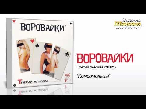 Смотреть клип Воровайки - Комсомольцы