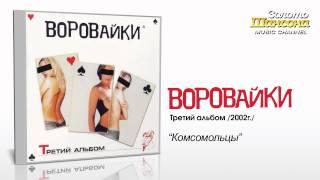 Воровайки - Комсомольцы