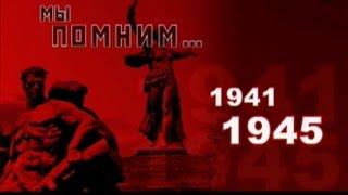 Мы помним…. Узники фашистских концлагерей вспоминают время заточения.
