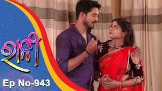 Ranee | Full Ep 943 | 19th June 2018 | Odia Serial - TarangTV