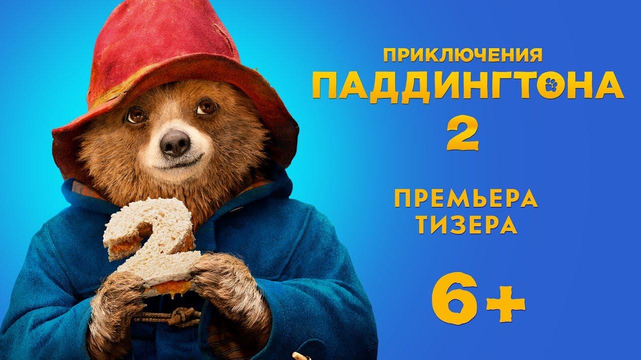 Тупой медведь (2018) трейлеры, даты премьер КиноПоиск
