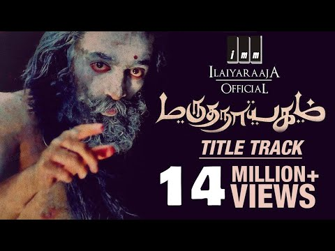 Marudhanayagam Exclusive Song