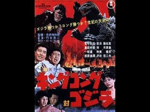 SuXreviews: King Kong vs Godzilla