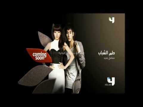 اعلان مسلسل حلم الشباب على mbc4