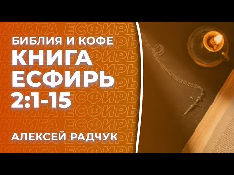 Библия и Кофе. Книга Есфирь 2:1-15