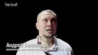 Андрей Белявский: «Я бы поступил так же, как и граф Орлов»