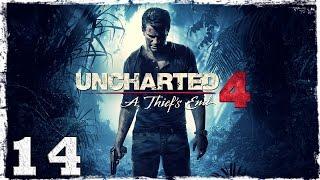 [PS4] Uncharted 4. #14: На волоске от смерти.