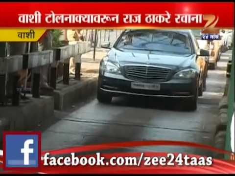 Raj Thackeray Passed Vashi Toll Naka Without Paying Toll