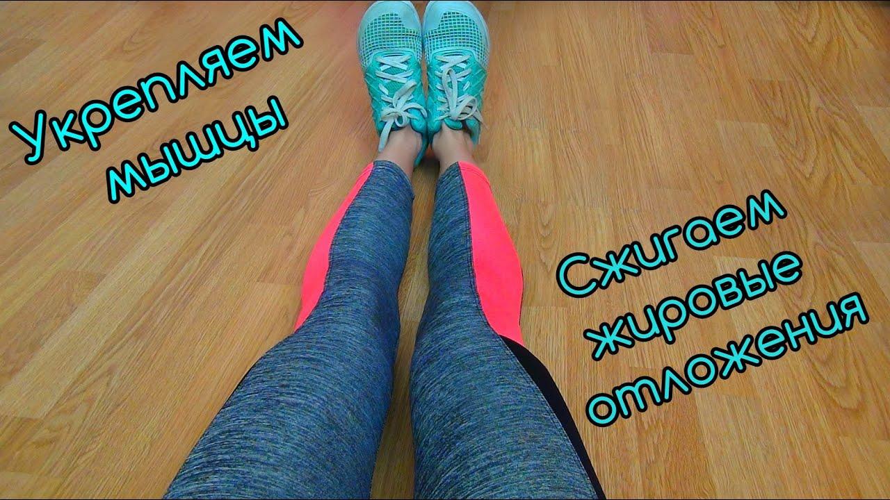 Худые ноги в домашних условиях упражнения