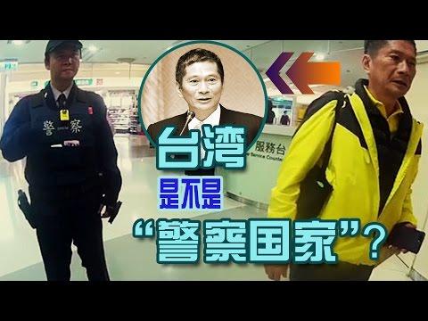 """惊弓之鸟!传五千共谍潜伏 台湾变""""警察国家""""?"""