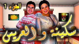 فيديو حلقة جديدة لقدور و عويشة بعنوان.. سكينة و العريس   |   زووم