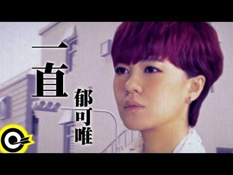 郁可唯-一直 (官方完整版MV)(HD)