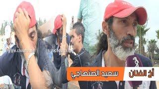 بالفيديو:أول ظهور لأخ الفنان سعيد الصنهاجي بعد تشييع جثمان والدته بمقبرة الرحمة بالدارالبيضاء |