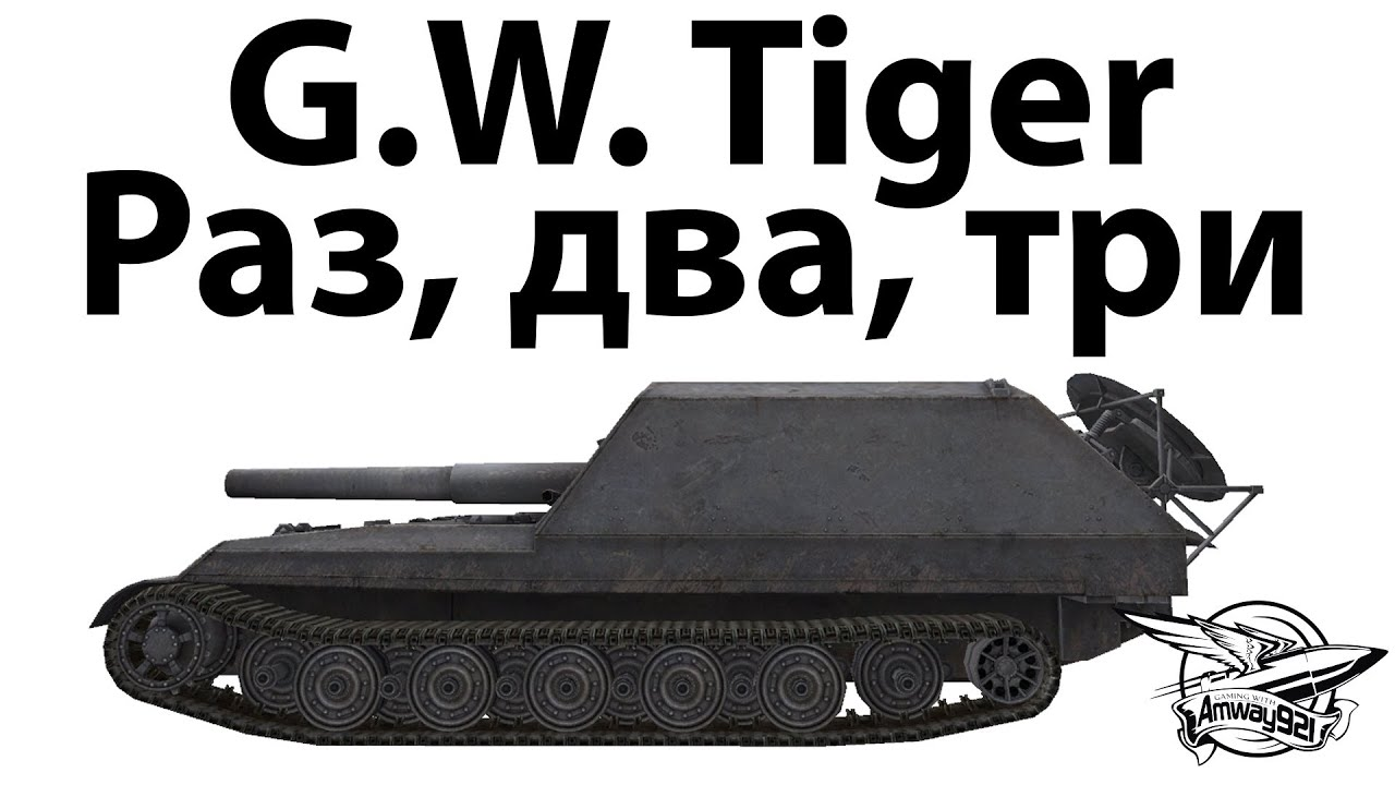 G.W. Tiger - Раз, два, три