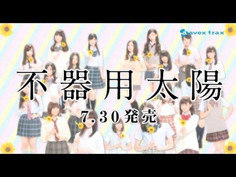 SKE48 15thシングル「不器用太陽」選抜メンバーのお知らせ