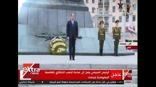 مراسم استقبال الرئيس عبد الفتاح السيسي