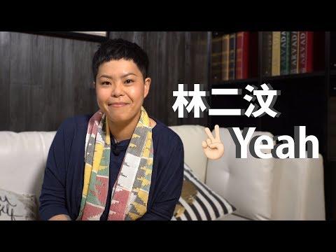 《繼續吹》- 林二汶玩Emoji估歌詞!
