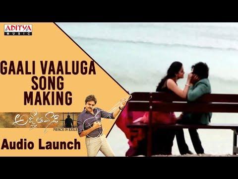 Agnyaathavaasi-Gaali-Vaaluga-Song-Making