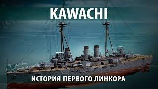 Kawachi - первый линкор. Краткая история №1