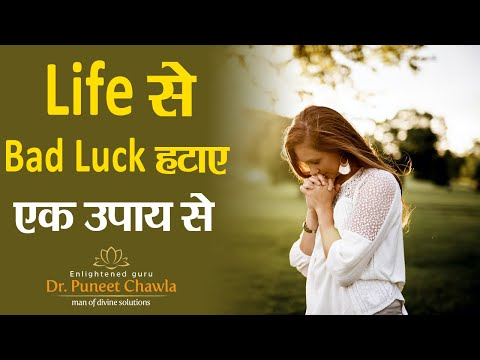 How to Remove a Curse if you are Cursed with Bad Luck ? Vastu Tips for Business Deals