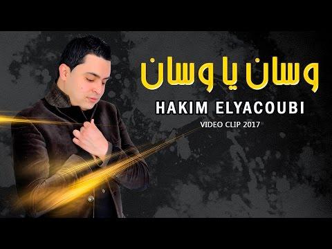 أوسان يا وسان .. آخر إصدارات الفنان عبد الحكيم اليعقوبي
