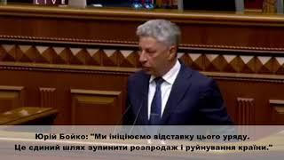 """Юрій Бойко: """"Ми ініціюємо відставку цього уряду"""""""