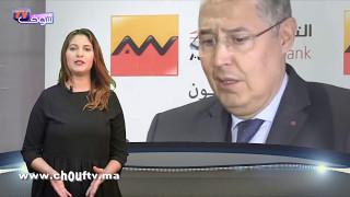 النشرة الاقتصادية : 05 ماي 2017 | إيكو بالعربية